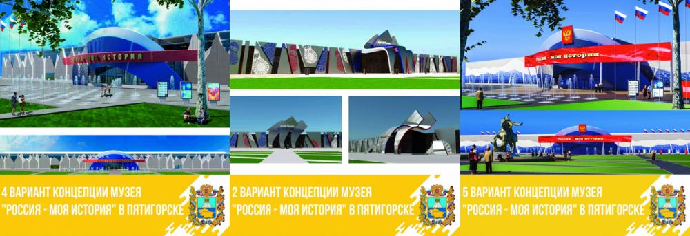 Ставропольчане выбрали варианты оформления музея в Пятигорске
