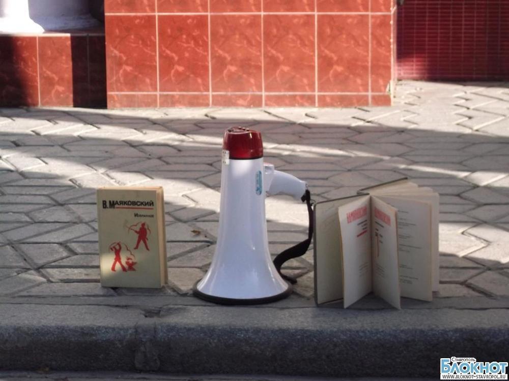 Маяковские чтения уже в 16-й раз откроются в Ставрополе 30 марта