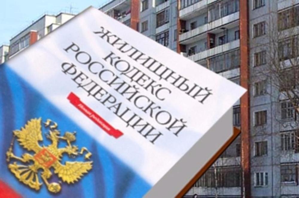 В жилищном законодательстве России произошли важные изменения