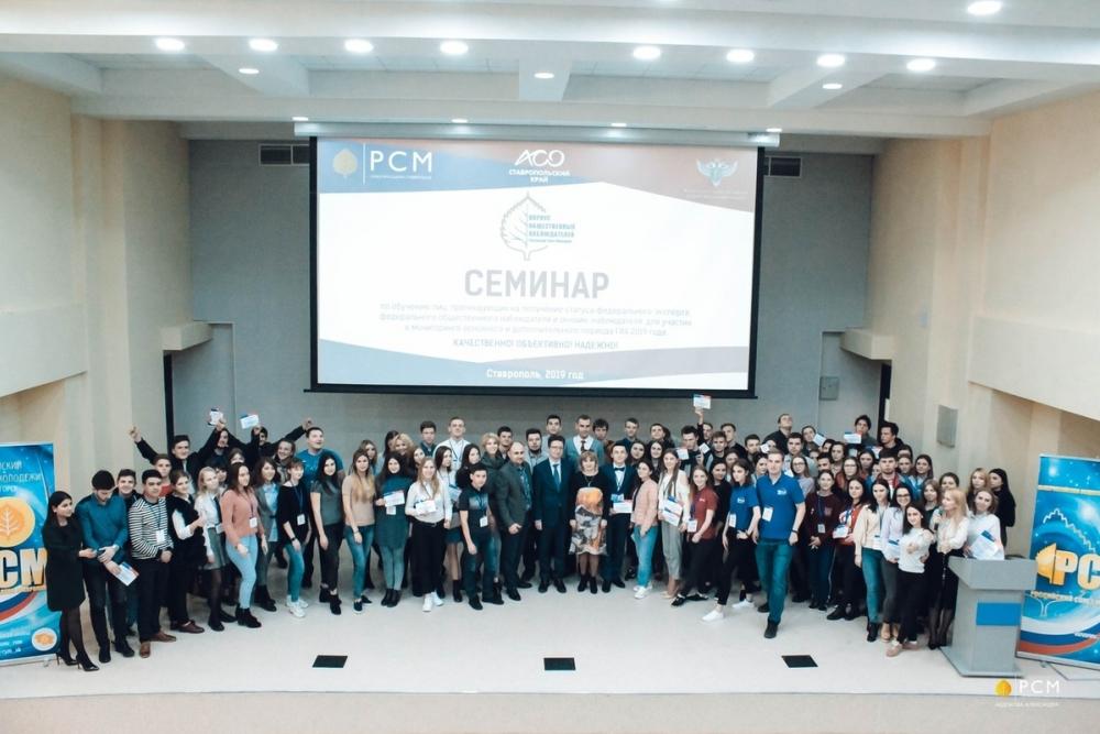 В Ставрополе прошел семинар общественных наблюдателей ЕГЭ