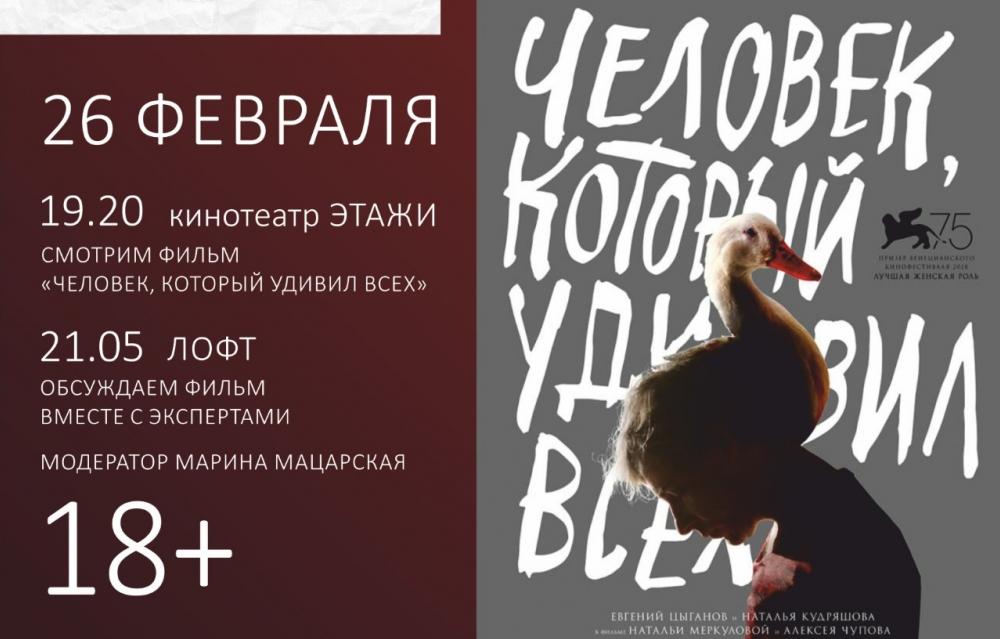 В «Этажах» Ставрополя будут показывать фильмы, которые не найдёшь в других кинотеатрах