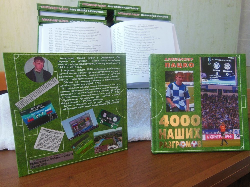 Ставрополец Александр Пацко издал в Москве книгу о крупных победах и поражениях наших футболистов