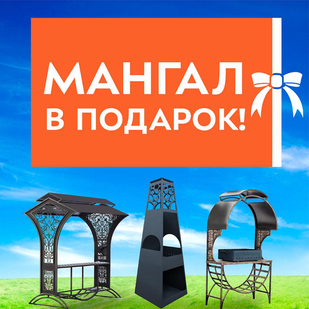 Акция «Мангал в подарок!» от строительной группы «Третий Рим»