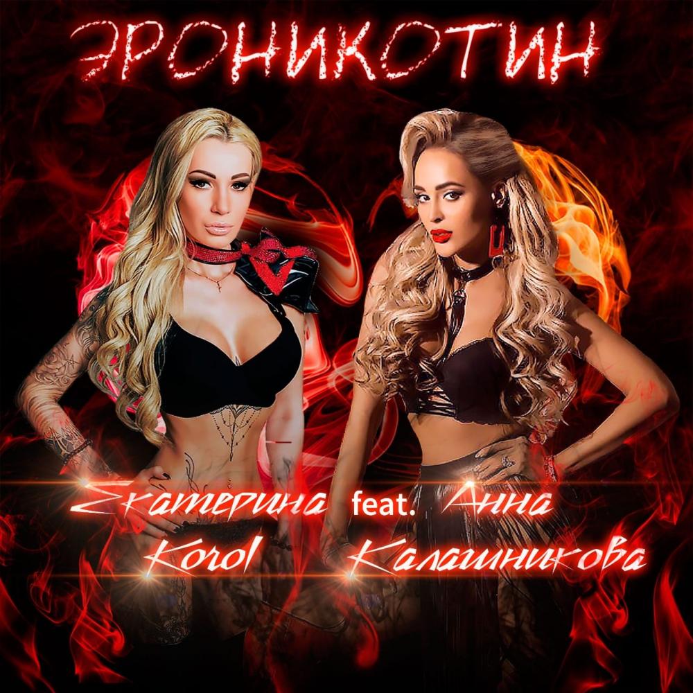 Звезда из Ставрополя Анна Калашникова выпустила новый трек