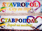 Скандальное граффити «Stavropol City on top!» - теперь на русском языке