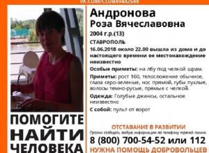 13-летняя девочка в голубых джинсах со шрамом на лбу пропала на Ставрополье