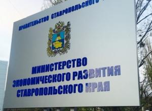 «Дубль 2?»: доработать сайт за 5,5 миллионов рублей хочет минэк Ставрополья