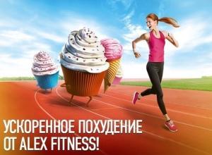 Похудей к Новому году с ускоренным курсом от Alex Fitness в Ставрополе