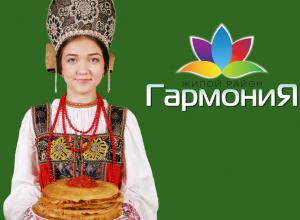 Жителей Михайловска и Ставрополя приглашают на Масленицу в «Гармонию»