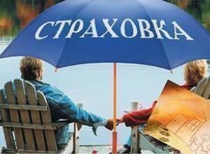 Россиянам дали право отказаться от навязанной страховки