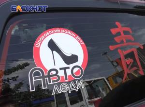 Прекрасный пол продемонстрировал свои водительские навыки на конкурсе «Автоледи Ставрополья 2017»