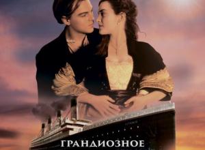«Титаник» в RealD 3D возвращается на экраны кинотеатра Синема Парк