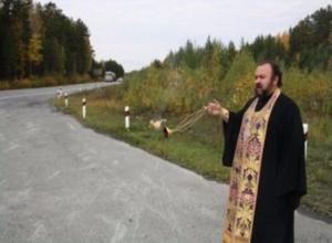 Святой водой окропили аварийно-опасные участки дорог на Ставрополье