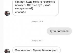 Пятигорский юморист Слепаков рассказал подписчику, куда вложить деньги, чтобы «выстрелило»