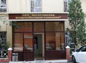 ОАО «Юридическое агентство «СРВ» добилось приостановки дела о банкротстве ПАО «ДЭСК»
