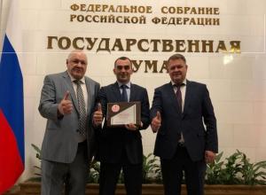 «ЮгСтройИнвест» наградили в Госдуме РФ за победу в конкурсе «Сделано в России»