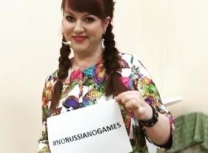 Знаменитая пятигорчанка Ольга Картункова поддержала всероссийский флешмоб «No Russia - No Games»