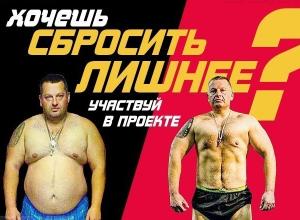 «Блокнот Ставрополь» приглашает похудеть за 90 дней в реалити-шоу «Сбросить лишнее»