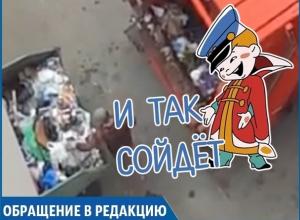 «И так сойдет»: комичный вывоз мусора попал на видео в Ставрополе