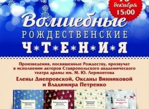 «Читай - город» и актеры театра Драмы приглашают всех на чтение рождественской классики