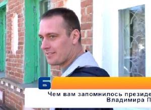«Путин - нормальный чувак», - ставропольцы высказались о президенте в день его рождения