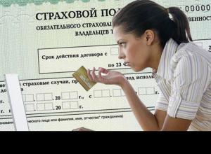 Электронный полис ОСАГО можно купить у любого страховщика