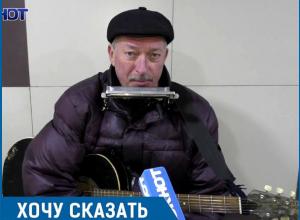 «Не стесняйтесь давать деньги, если вам нравится музыка», - ставропольский уличный бард Сергей Юркин