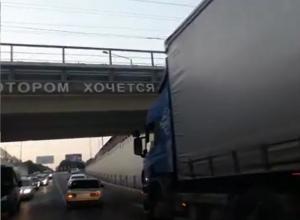 Фура чуть не застряла под мостом и попала в безвыходную ситуацию в Ессентуках
