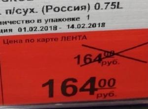 «Гигантским» скидкам в «Ленте» удивляются жители Ставрополя