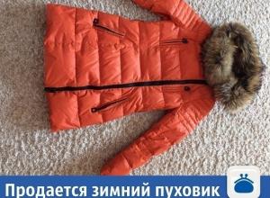 Частные объявления: продается зимний пуховик