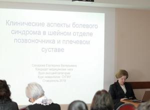Первую в регионе конференцию по МРТ на базе клиники «Эксперт» провели в Ставрополе