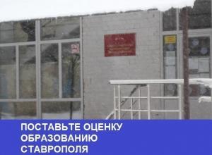 Огромные траты на репетиторов в школах стали основной проблемой образования в Ставрополе: итоги 2016 года