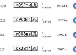 «Блатные» автономера продаются на Ставрополье в свободном доступе
