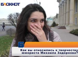 «Он действительно говорил правду по телевидению, хоть и в юмористической форме», - ставропольцы о смерти Михаила Задорнова