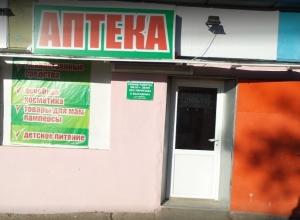 Продававшей «Лирику» «наркоманской» аптекой занялась прокуратура Кисловодска