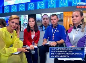 Смс о наглых ставропольских чиновниках прислал Путину житель края во время прямой линии