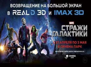 «Стражи Галактики» грандиозно возвращаются в Синема Парк Ставрополя