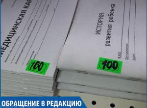 Почему простая медицинская карточка стоит 100 рублей? - жительница Благодарного