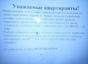 Наркоманы «обгадили» лифт в одной из многоэтажек Ставрополя