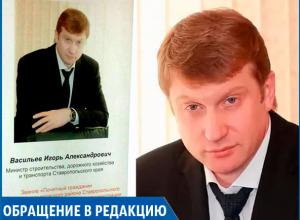«Находящийся под арестом экс-министр Игорь Васильев «висит» на доске почета Новоалександровска», - жители города