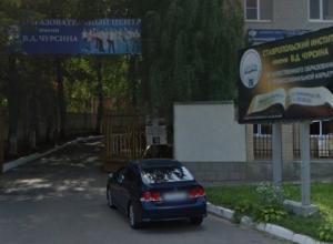 Уволившихся сотрудников ставропольской школы имени Чурсина оставили без зарплаты