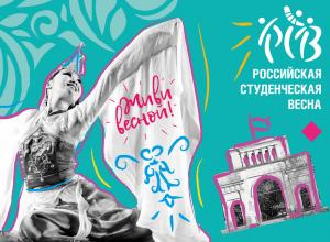 «Ростелеком» выступит телекоммуникационным партнёром  «Российской студенческой весны» в Ставрополе