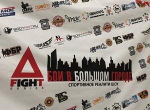 Кастинг проекта «Бои в большом городе» прошел в Ставрополе