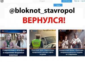 Страница «Блокнот Ставрополь» в Instagram вернулась