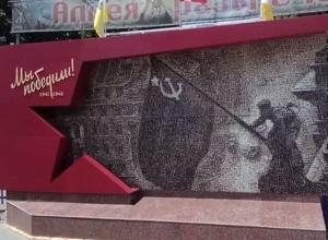 Ставропольский коллаж взятия Рейхстага из сотен фотографий советских солдат произвел фурор в Рунете