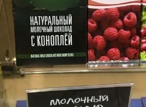 Шоколад с коноплей обнаружили в торговом центре Ставрополя