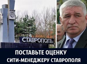 Неготовность к природным катаклизмам и слабый контроль подрядчиков стали главными проблемами ставропольской администрации: итоги-2017