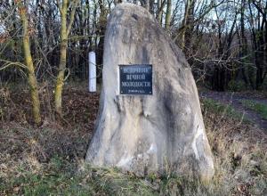 Источник вечной молодости обнаружили на Ставрополье