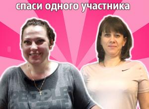 ГОЛОСОВАНИЕ: Лена или Юля - кого спасут читатели в проекте «Сбросить лишнее»?