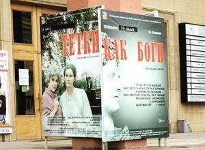 Креативная афиша краевого Драмтеатра рассмешила ставропольцев